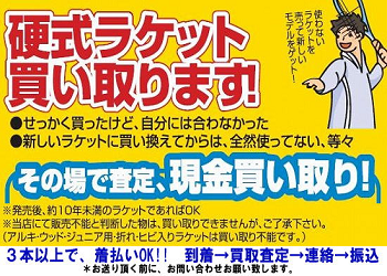 kaitori_banner